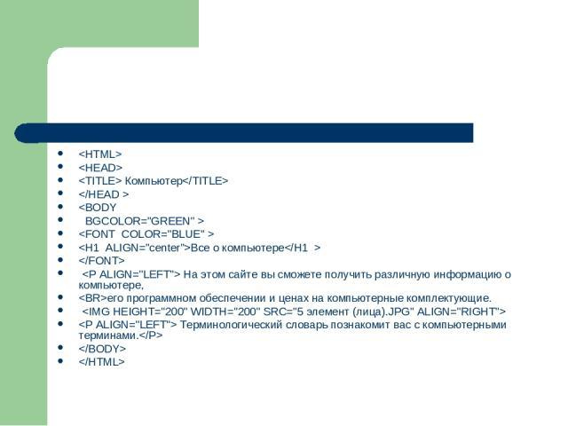 Компьютер Все о компьютере На этом сайте вы сможете получить различную информацию о компьютере, его программном обеспечении и ценах на компьютерные комплектующие. Терминологический словарь познакомит вас с компьютерными терминами.
