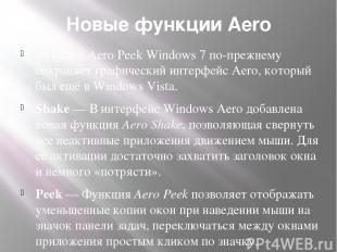 Новые функции Aero Функция Aero Peek Windows 7 по-прежнему сохраняет графический