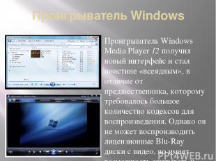 Проигрыватель Windows Проигрыватель Windows Media Player 12 получил новый интерф