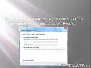 Добавлена возможность защиты данных на USB-накопителях с помощью Enhanced Storag