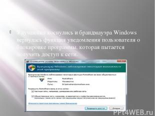 Улучшения коснулись и брандмауэра Windows вернулась функция уведомления пользова