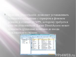 Функция DirectAccess позволяет устанавливать безопасное соединение с сервером в