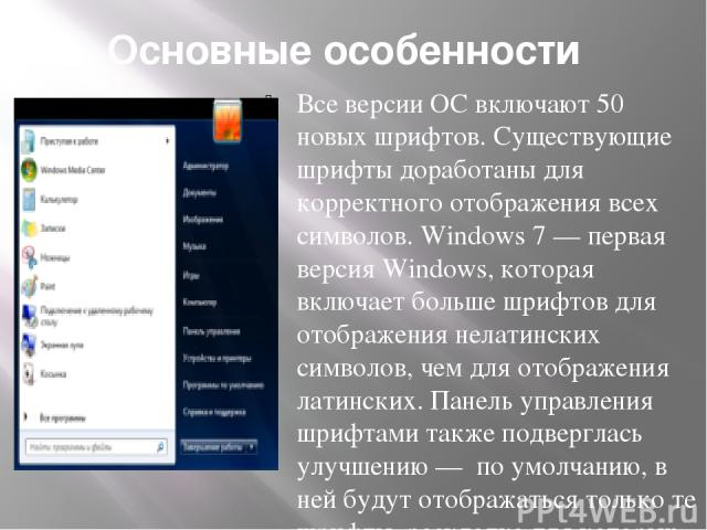 Основные особенности Все версии ОС включают 50 новых шрифтов. Существующие шрифты доработаны для корректного отображения всех символов. Windows 7— первая версия Windows, которая включает больше шрифтов для отображения нелатинских символов, чем для …