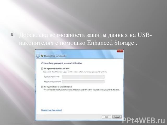 Добавлена возможность защиты данных на USB-накопителях с помощью Enhanced Storage .