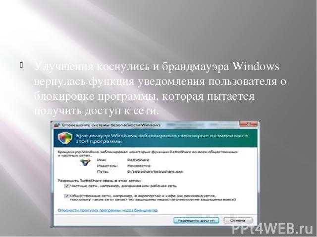 Улучшения коснулись и брандмауэра Windows вернулась функция уведомления пользователя о блокировке программы, которая пытается получить доступ к сети.