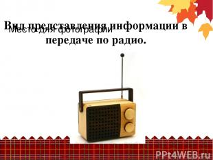 Вид представления информации в передаче по радио. Место для фотографии