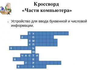 1 к 2 О М 3 4 П Ь 5 Ю Т И С А Ч Е 6 Р 7 А 8 Кроссворд «Части компьютера» Устройс
