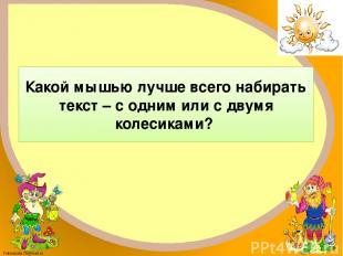 Восстановите текст: У лукоморья кот зеленый, Златая цепь на цепи том: Идет напра