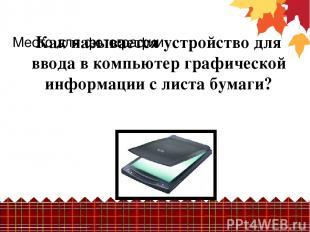 Как называется устройство для ввода в компьютер графической информации с листа б