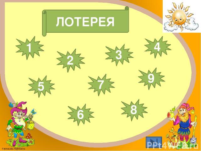 1 2 3 4 5 6 7 8 9 ЛОТЕРЕЯ FokinaLida.75@mail.ru