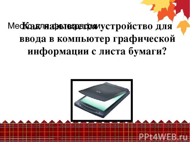 Как называется устройство для ввода в компьютер графической информации с листа бумаги? Место для фотографии