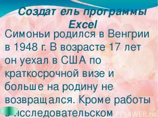 Буква (или буквы) в заголовках столбцов + Цифра в столбце заголовков строк Адрес
