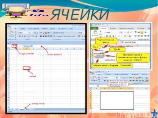 Заключение Интерфейс Excel 2007 построен по аналогии с интерфейсом Word 2007 и к