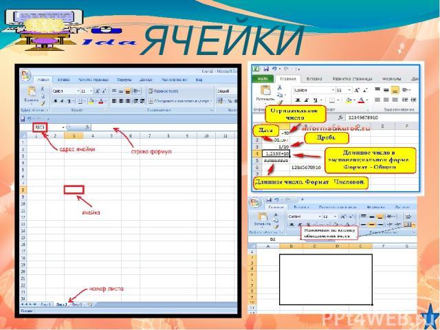 Заключение Интерфейс Excel 2007 построен по аналогии с интерфейсом Word 2007 и кардинально отличается от предыдущих классических версий 1997-2003. Все, что создавалось в рабочей среде Word 2007, называлось документами. В силу специфики создаваемых в…