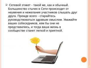 3. Авторизируйте пользователей. Старайтесь сразу же отвечать на запросы с просьб