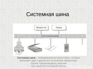 Системная шина Системная шина – информационная магистраль, которая связывает дру
