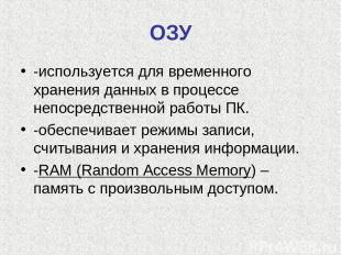 ОЗУ -используется для временного хранения данных в процессе непосредственной раб