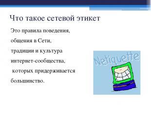 Сетевой этикет в электронной почте Тема письма должна быть четкой. Текст для удо