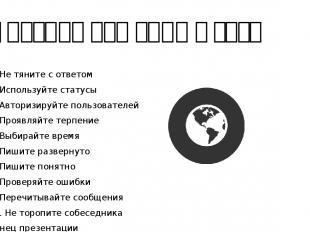 3. Авторизируйте пользователей Старайтесь сразу же отвечать на запросы с просьба