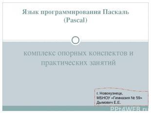 комплекс опорных конспектов и практических занятий Язык программирования Паскаль