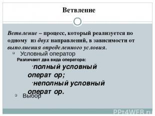 Выбор Case переменная of Значение 1: оператор1 ; Значение 2: оператор2 ; … Else