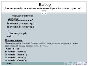 Сколько раз выполняется цикл, определите значение а или b? a:= 4; b:= 6; while a