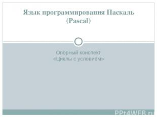 Замена for на while for i:=1 to 10 do begin {тело цикла} end; i:= 1; while i = b