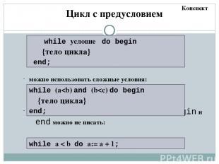Цикл с постусловием repeat writeln('Введите положительное число'); read(n); unti