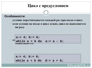 Сколько раз выполняется цикл, определите значение а или b? a:= 4; b:= 6; repeat