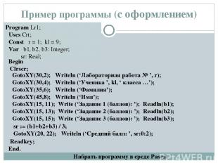 Ветвление операторы; Представление в виде блок–схемы: Формат неполного условного