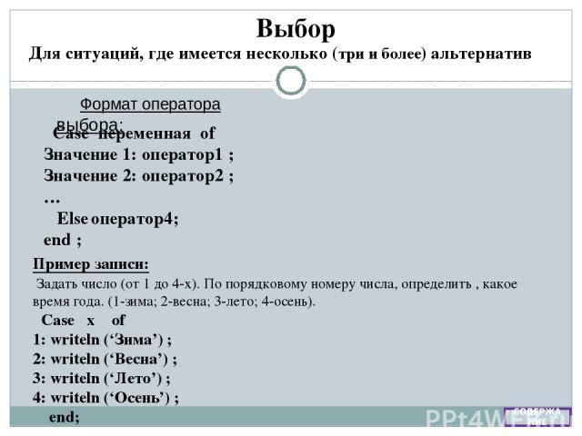 Сколько раз выполняется цикл, определите значение а или b? a:= 4; b:= 6; while a < b do a:= a + 1; 2 раза a = 6 a:= 4; b:= 6; while a < b do a:= a + b; 1 раз a = 10 a:= 4; b:= 6; while a > b do a:= a + 1; 0 раз a = 4 a:= 4; b:= 6; while a < b do b:=…