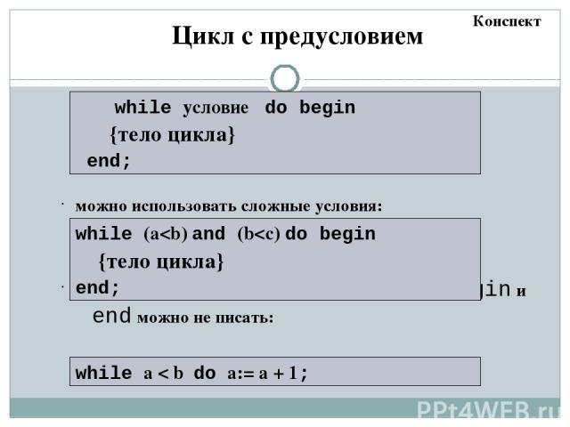 Цикл с постусловием repeat writeln('Введите положительное число'); read(n); until n > 0; Цикл с постусловием – это цикл, в котором проверка условия выполняется в конце цикла. Особенности: тело цикла всегда выполняется хотя бы один раз после слова un…