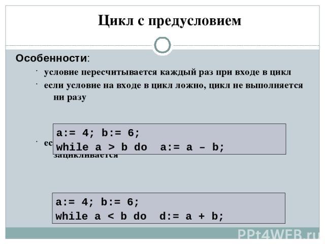 Сколько раз выполняется цикл, определите значение а или b? a:= 4; b:= 6; repeat a:= a + 1; until a > b; 3 раза a = 7 a:= 4; b:= 6; repeat a:= a + b; until a > b; 1 раз a = 10 a:= 4; b:= 6; repeat a:= a + b; until a < b; зацикливание a:= 4; b:= 6; re…