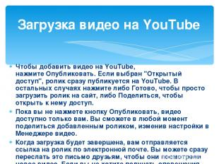 """Чтобы добавить видео на YouTube, нажмитеОпубликовать. Если выбран """"Открытый дос"""