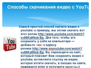 Самый простой способ скачать видео с youtube: к примеру, мы хотим скачать вот эт