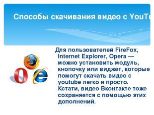 Для пользователей FireFox, Internet Explorer, Opera— можно установить модуль, к
