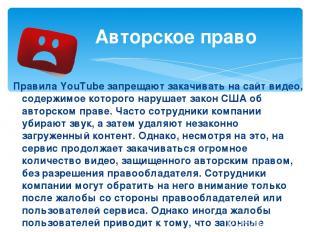 Правила YouTube запрещают закачивать на сайт видео, содержимое которого нарушает