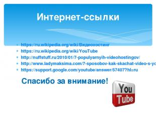 https://ru.wikipedia.org/wiki/Видеохостинг https://ru.wikipedia.org/wiki/YouTube