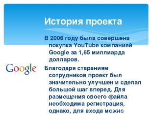 В 2006 году была совершена покупка YouTube компанией Google за 1,65 миллиарда до