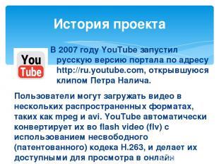 В 2007 году YouTube запустил русскую версию портала по адресу http://ru.youtube.