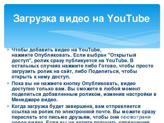 Чтобы добавить видео на YouTube, нажмитеОпубликовать. Если выбран