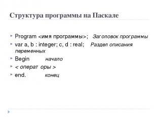 Структура программы на Паскале Program ; Заголовок программы var a, b : integer;