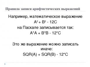 Правила записи арифметических выражений Например, математическое выражение А2 +