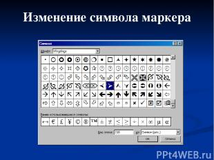 Изменение символа маркера