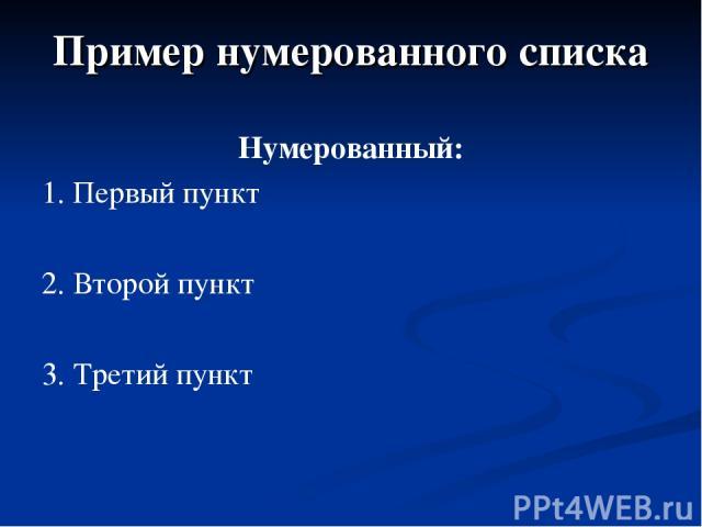 Пример нумерованного списка Нумерованный: 1. Первый пункт 2. Второй пункт 3. Третий пункт