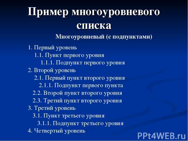 Пример многоуровневого списка Многоуровневый (с подпунктами) 1. Первый уровень 1.1. Пункт первого уровня 1.1.1. Подпункт первого уровня 2. Второй уровень 2.1. Первый пункт второго уровня 2.1.1. Подпункт первого пункта 2.2. Второй пункт второго уровн…