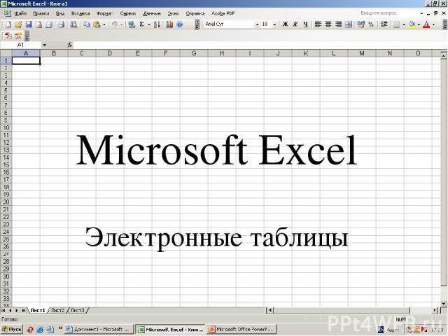 Microsoft Excel Электронные таблицы