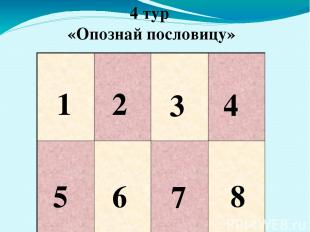 4 тур «Опознай пословицу» 1 2 4 3 5 6 7 8
