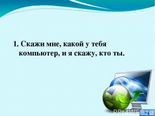 5 тур ^ ######### ##### КАПИТАН##### ########################### ! @ @ ! O! % !O