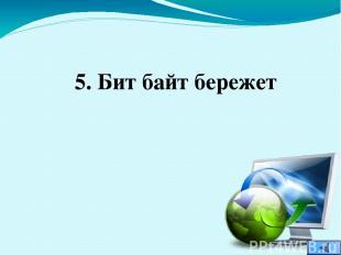 Загадка № 4 По клавишам прыг да скок - Бе-ре-ги но-го-ток! Раз-два и готово - От